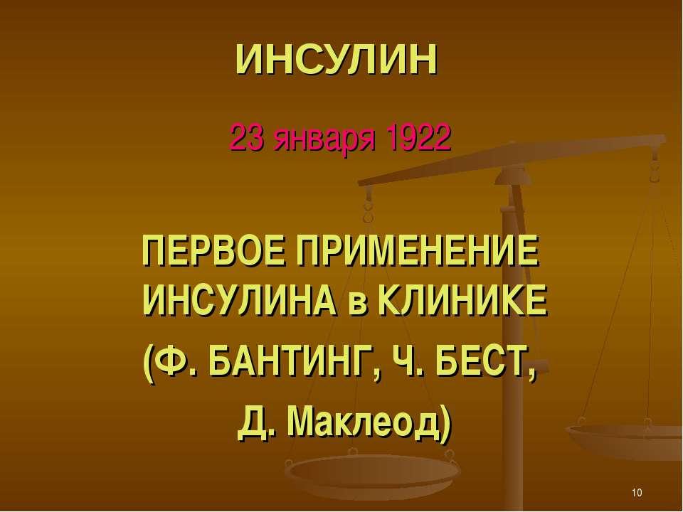 ИНСУЛИН 23 января 1922 ПЕРВОЕ ПРИМЕНЕНИЕ ИНСУЛИНА в КЛИНИКЕ (Ф. БАНТИНГ, Ч. Б...