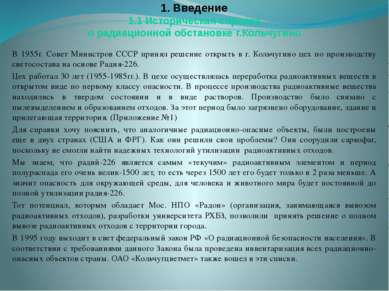 1. Введение 1.1 Историческая справка о радиационной обстановке г.Кольчугино В...