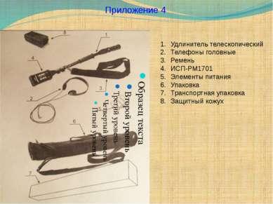 Приложение 4 Удлинитель телескопический Телефоны головные Ремень ИСП-РМ1701 Э...