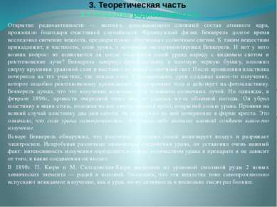 3. Теоретическая часть 3.1 Открытие радиоактивности Открытие радиоактивности ...