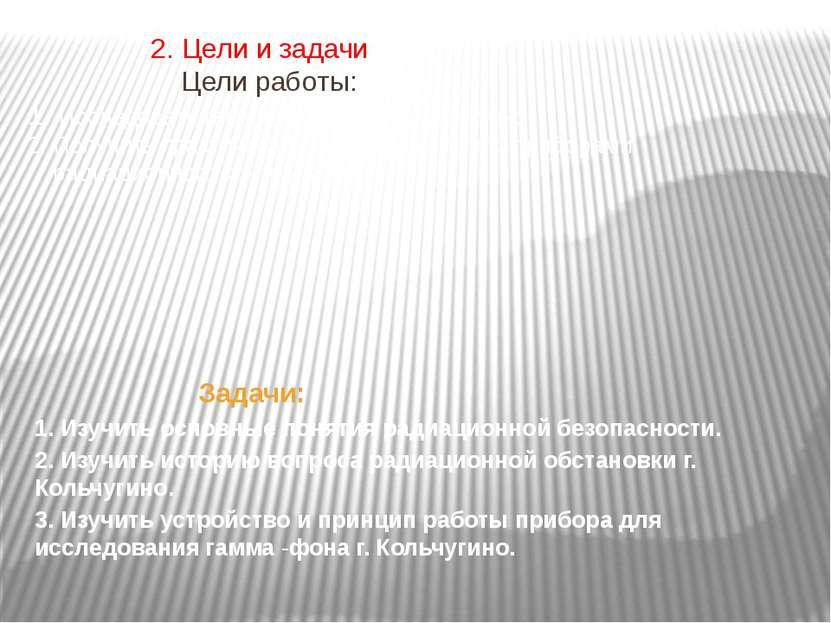 Задачи: 1. Изучить основные понятия радиационной безопасности. 2. Изучить ист...
