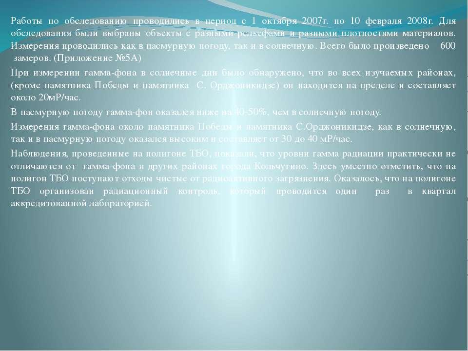 Работы по обследованию проводились в период с 1 октября 2007г. по 10 февраля ...