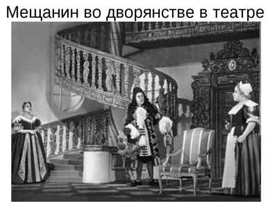 Мещанин во дворянстве в театре