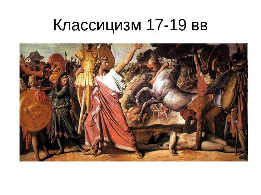 Классицизм 17-19 вв