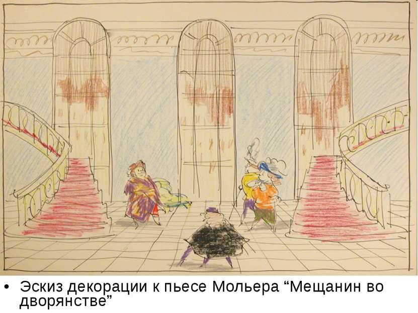 """Эскиз декорации к пьесе Мольера """"Мещанин во дворянстве"""""""