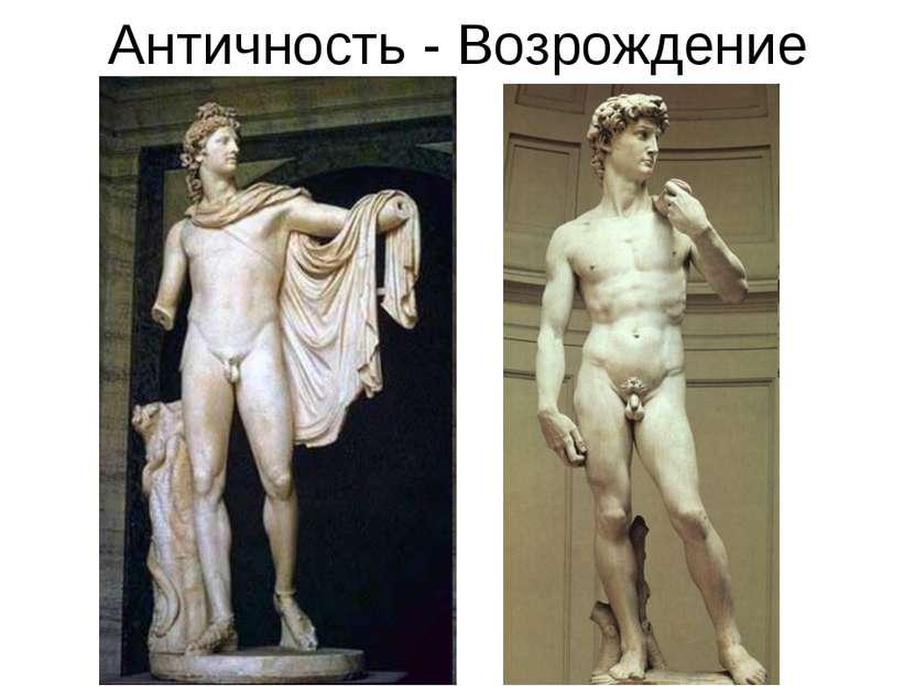 Античность - Возрождение