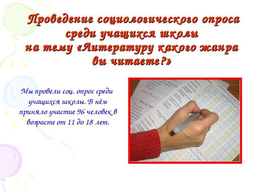 Проведение социологического опроса среди учащихся школы на тему «Литературу к...