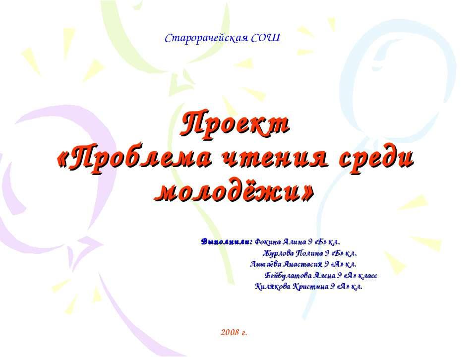 Проект «Проблема чтения среди молодёжи» Выполнили: Фокина Алина 9 «Б» кл. Жур...