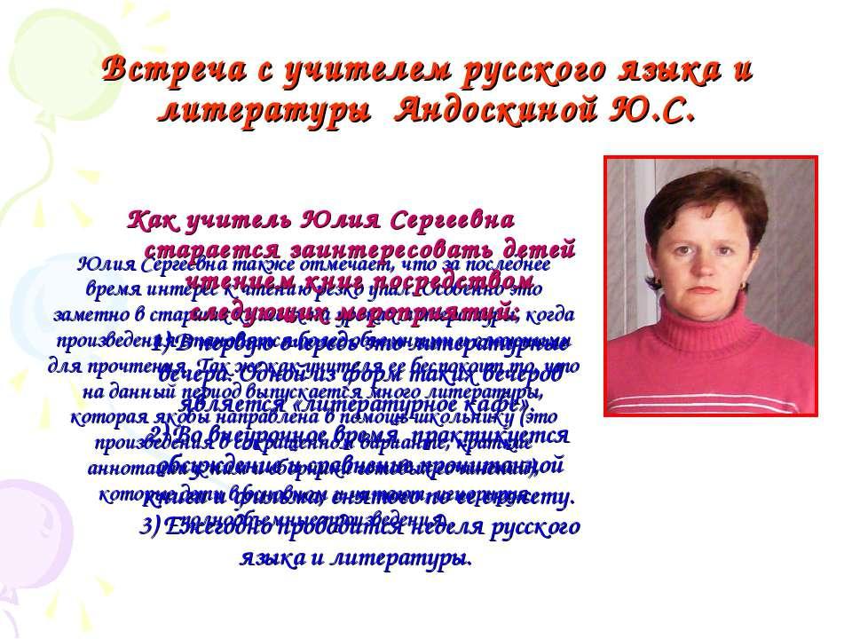 Встреча с учителем русского языка и литературы Андоскиной Ю.С. Юлия Сергеевна...