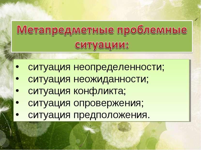 ситуация неопределенности; ситуация неожиданности; ситуация конфликта; ситуац...