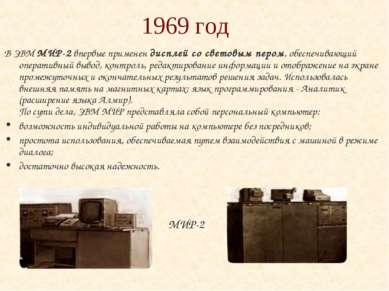 1969 год В ЭВМ МИР-2 впервые применен дисплей со световым пером, обеспечивающ...
