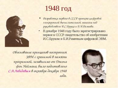 1948 год Разработка первого в СССР проекта цифровой электронной вычислительно...