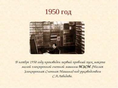 1950 год В ноябре 1950 году произведен первый пробный пуск макета малой элект...