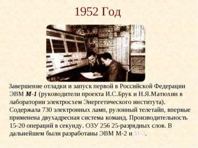 1952 Год Завершение отладки и запуск первой в Российской Федерации ЭВМ М-1 (р...