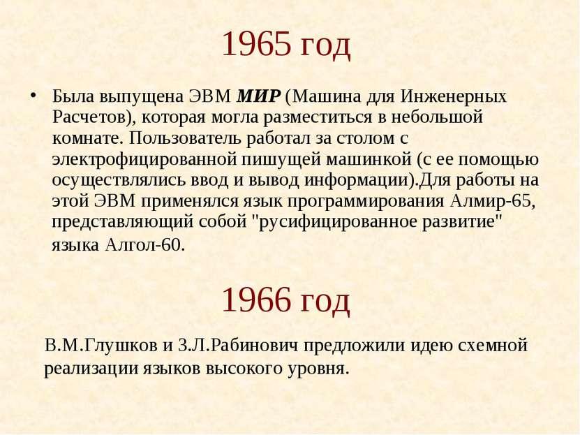 1965 год Была выпущена ЭВМ МИР (Машина для Инженерных Расчетов), которая могл...