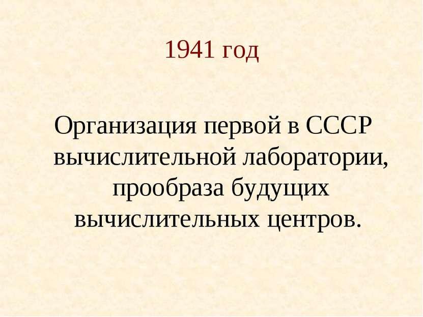 1941 год Организация первой в СССР вычислительной лаборатории, прообраза буду...