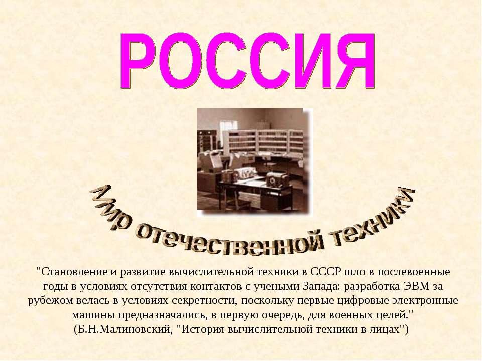 """""""Становление и развитие вычислительной техники в СССР шло в послевоенные годы..."""