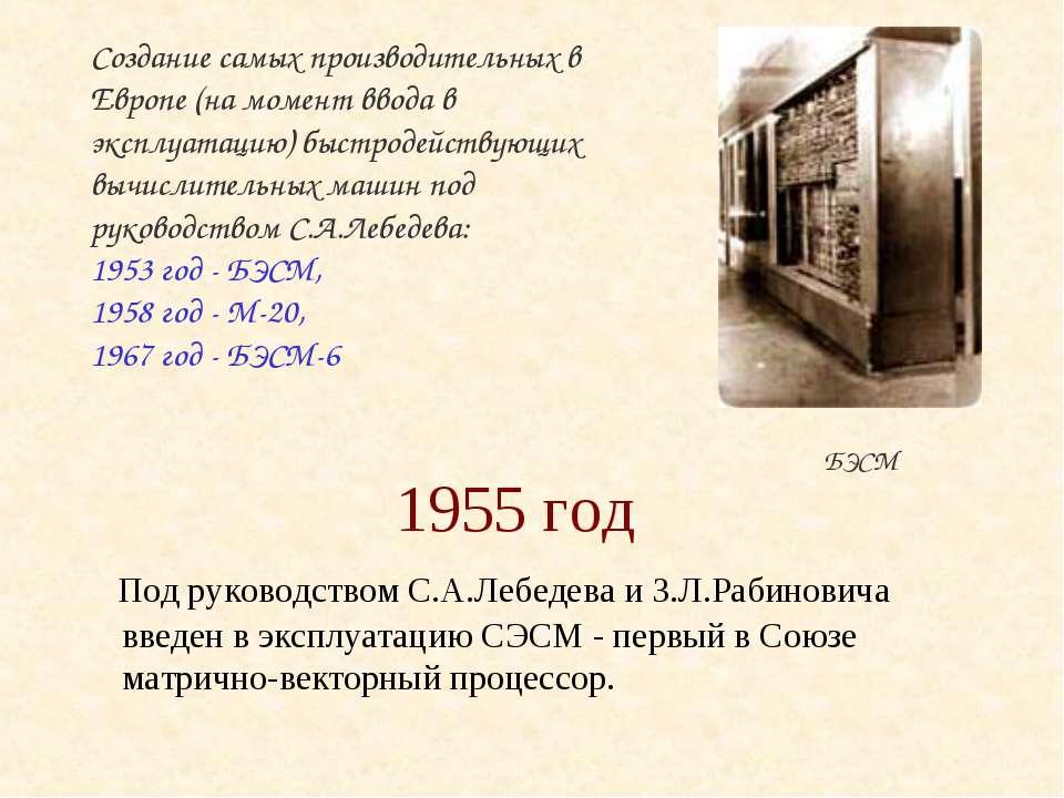 БЭСМ 1955 год Под руководством С.А.Лебедева и З.Л.Рабиновича введен в эксплуа...