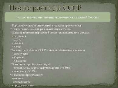 Резкое изменение внешнеэкономических связей России *Торговля с социалистическ...