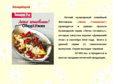 Летний кулинарный семейный Фестиваль «Легко Готовить!» проводится в рамках пр...