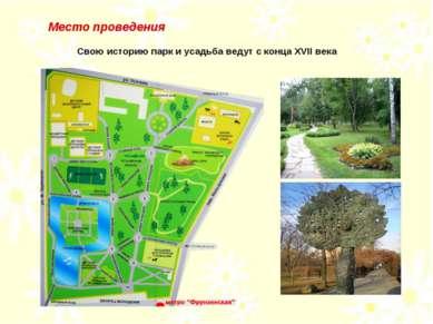 Свою историю парк и усадьба ведут с конца XVII века Место проведения