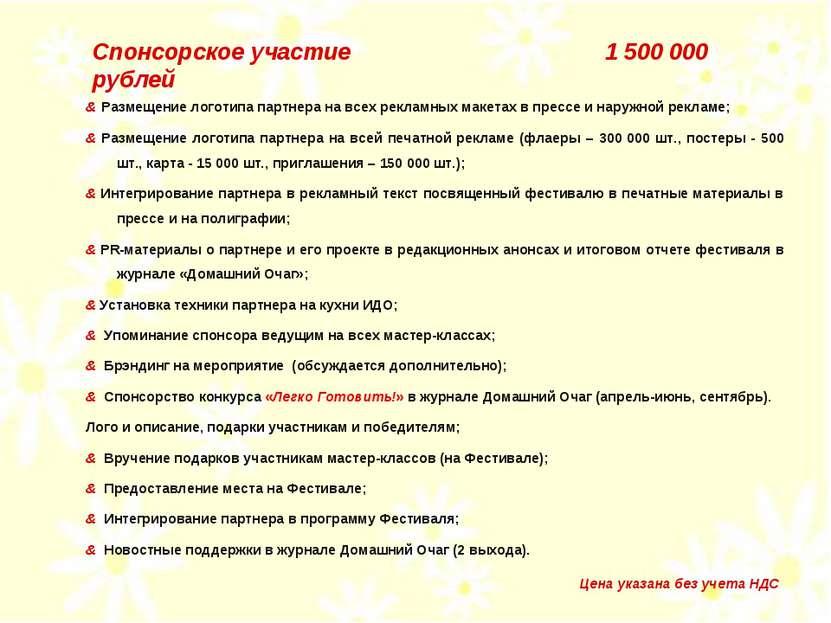 Спонсорское участие 1 500 000 рублей & Размещение логотипа партнера на всех р...