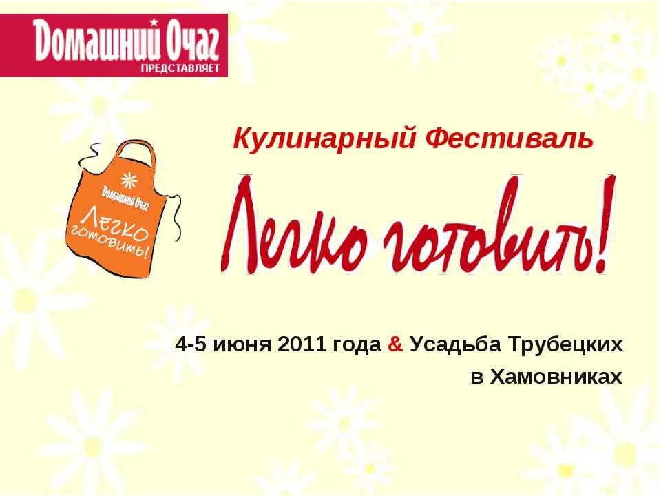 4-5 июня 2011 года & Усадьба Трубецких в Хамовниках Кулинарный Фестиваль