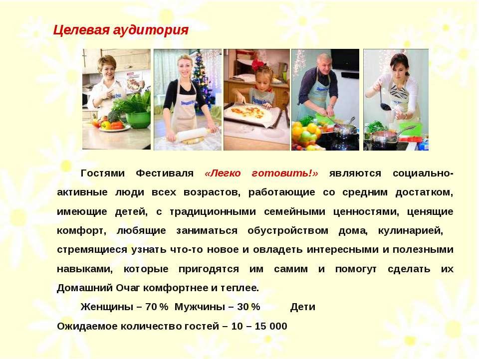 Гостями Фестиваля «Легко готовить!» являются социально-активные люди всех воз...