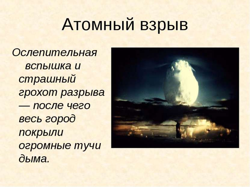 Атомный взрыв Ослепительная вспышка и страшный грохот разрыва — после чего ве...