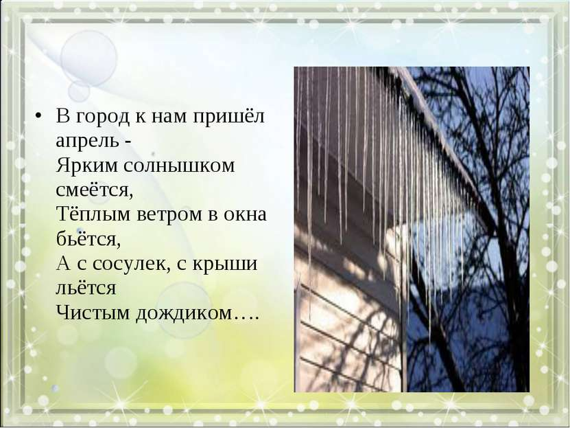 В город к нам пришёл апрель - Ярким солнышком смеётся, Тёплым ветром в окна б...