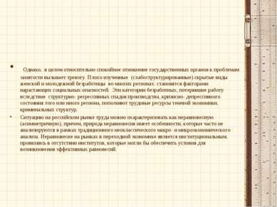 Однако, в целом относительно спокойное отношение государственных органов к пр...