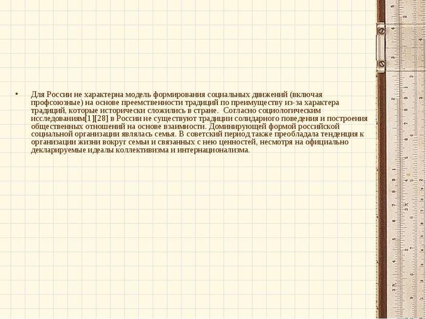 Для России не характерна модель формирования социальных движений (включая про...