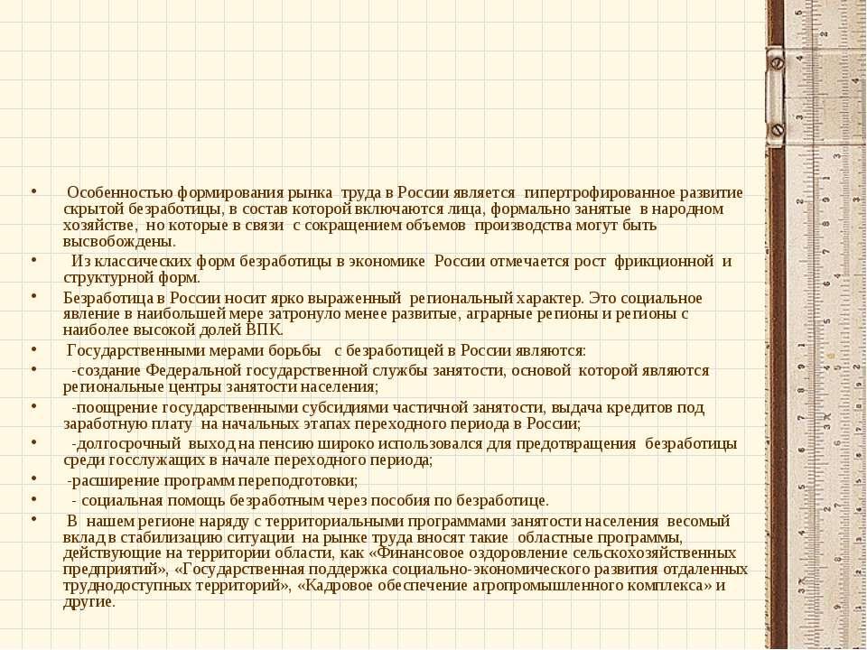 Особенностью формирования рынка труда в России является гипертрофированное ра...