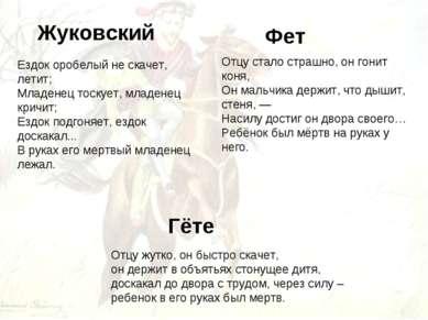 Фет Жуковский Гёте Отцу стало страшно, он гонит коня, Он мальчика держит, что...