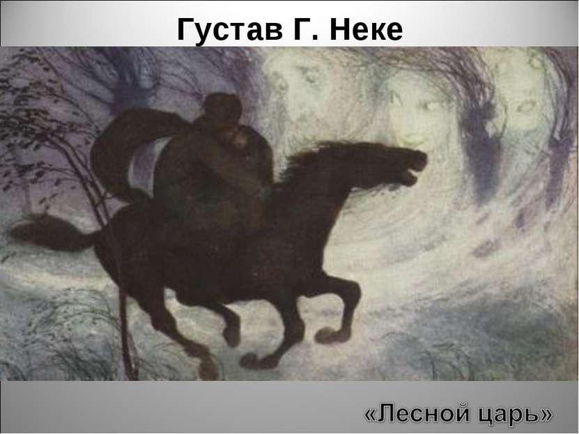 Густав Г. Неке
