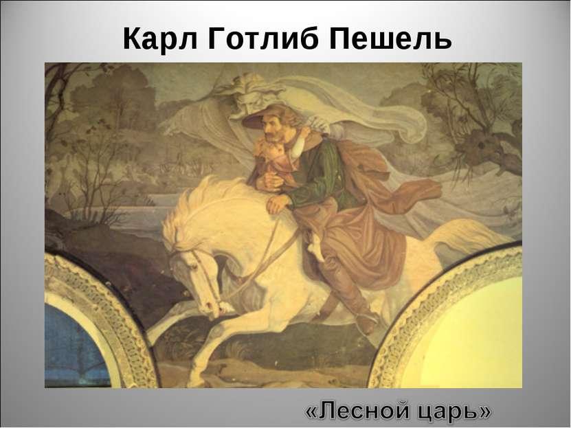 Карл Готлиб Пешель