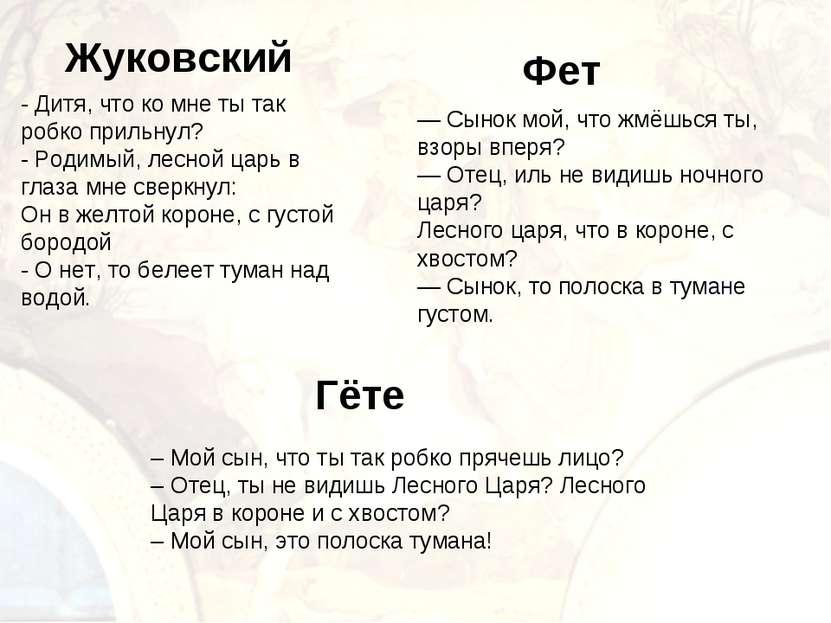 Фет Жуковский Гёте — Сынок мой, что жмёшься ты, взоры вперя? — Отец, иль не в...