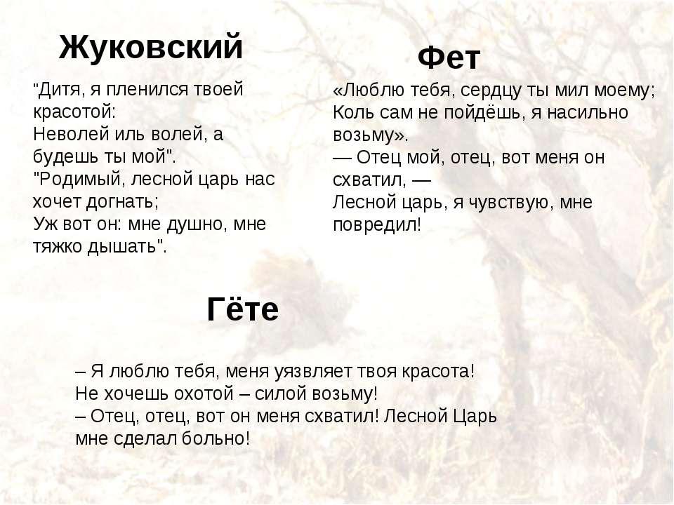 Фет Жуковский Гёте «Люблю тебя, сердцу ты мил моему; Коль сам не пойдёшь, я н...