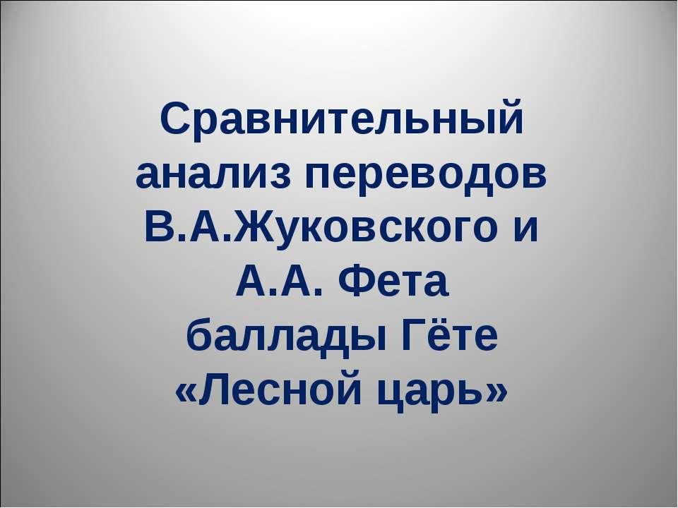 Сравнительный анализ переводов В.А.Жуковского и А.А. Фета баллады Гёте «Лесно...