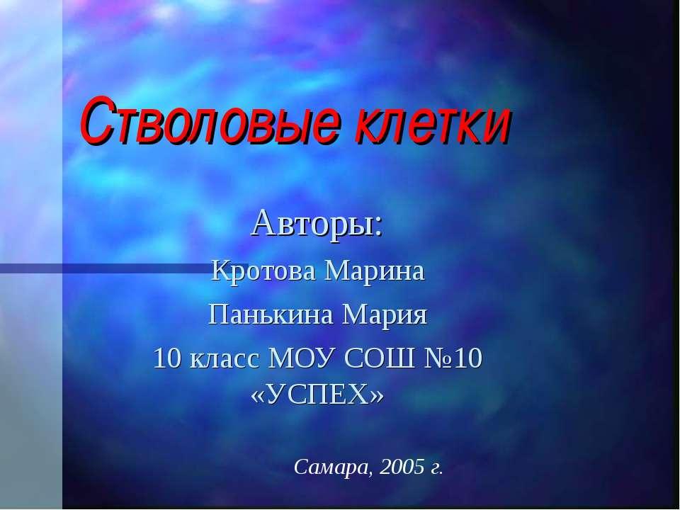 Стволовые клетки Авторы: Кротова Марина Панькина Мария 10 класс МОУ СОШ №10 «...