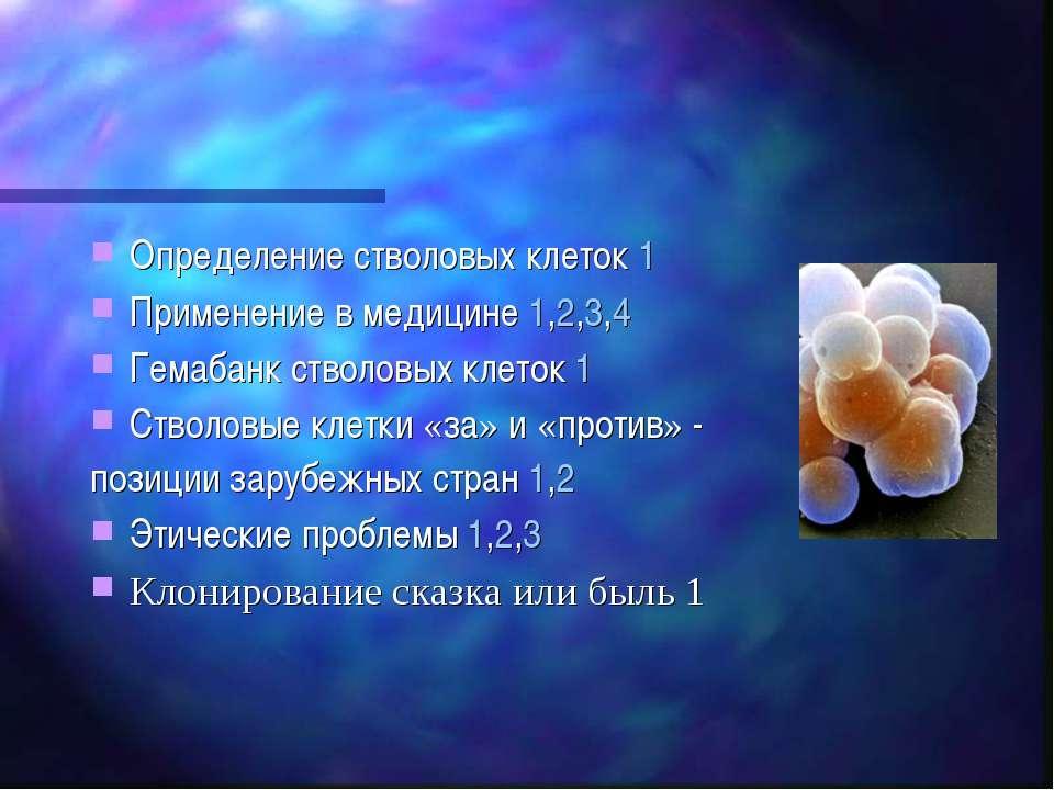Определение стволовых клеток 1 Применение в медицине 1,2,3,4 Гемабанк стволов...