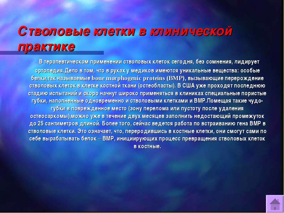 Стволовые клетки в клинической практике В терапевтическом применении стволовы...