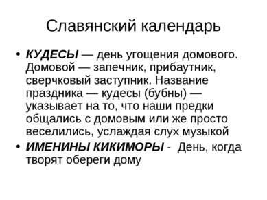 Славянский календарь КУДЕСЫ — день угощения домового. Домовой — запечник, при...