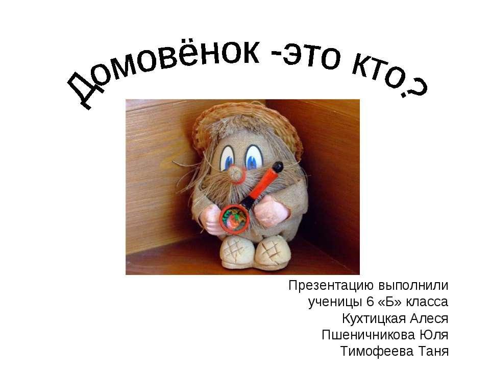 Презентацию выполнили ученицы 6 «Б» класса Кухтицкая Алеся Пшеничникова Юля Т...