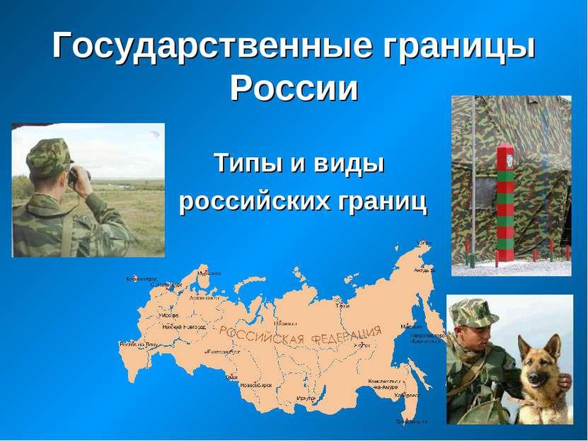 Государственные границы России Типы и виды российских границ
