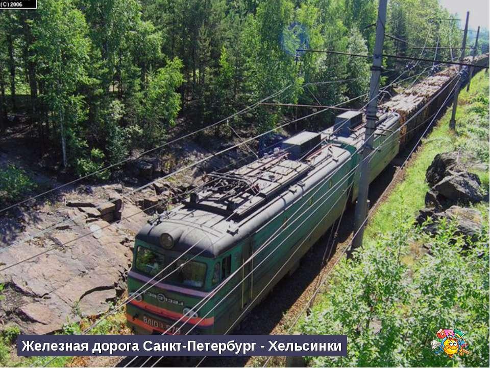 Железная дорога Санкт-Петербург - Хельсинки