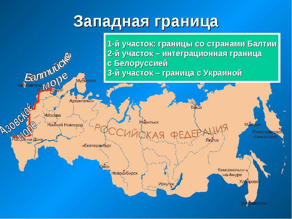 Западная граница 1-й участок: границы со странами Балтии 2-й участок – интегр...