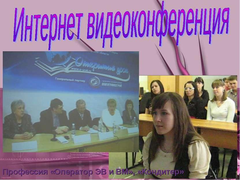 Профессия «Оператор ЭВ и ВМ», «Кондитер»