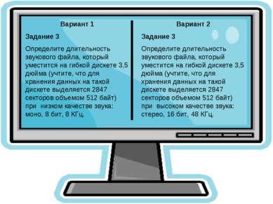 Вариант 1 Задание 3 Определите длительность звукового файла, который уместитс...