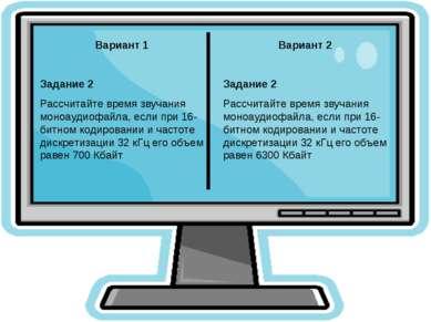 Вариант 1 Задание 2 Рассчитайте время звучания моноаудиофайла, если при 16-би...